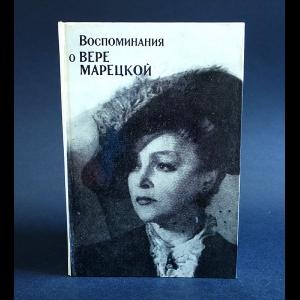 Авторский коллектив - Воспоминания о Вере Марецкой
