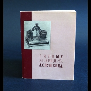Февчук Л.П. - Личные вещи А.С.Пушкина
