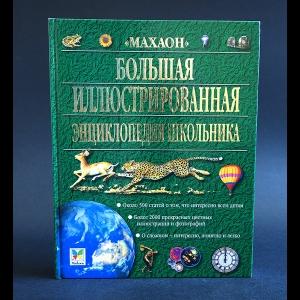 Авторский коллектив - Большая иллюстрированная энциклопедия школьника
