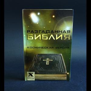 Остапенко С.А. - Разгаданная библия. Космическая версия