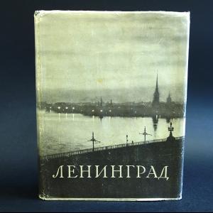 Авторский коллектив - Ленинград. Энциплопедический справочник