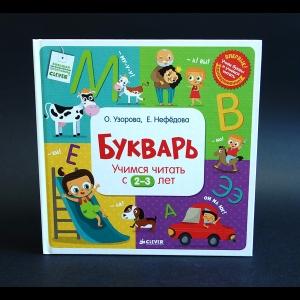 Узорова О., Нефёдова Е. - Букварь. Учимся читать с 2-3 лет