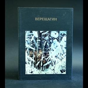 Лебедев Андрей - Верещагин