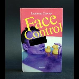 Спектр Владимир - Face control