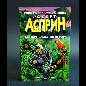 Асприн Роберт - Боевая элита империи