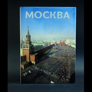 Авторский коллектив - Москва