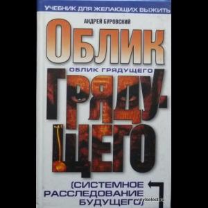 Буровский Андрей - Облик Грядущего (Системное Расследование Будущего)