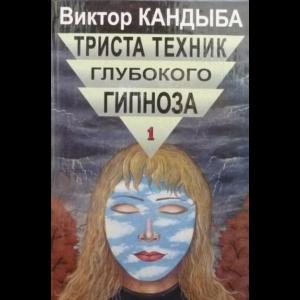 Кандыба Виктор - Триста Техник Глубокого Гипноза (комплект из 2 книг)