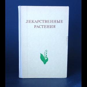 Авторский коллектив - Лекарственные Растения (Растения-Целители)
