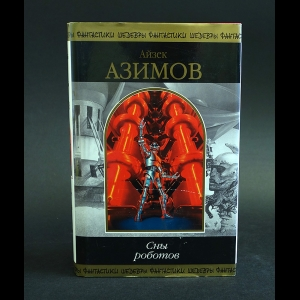 Азимов Айзек - Сны роботов