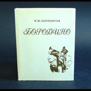 Лермонтов М.Ю. - Бородино