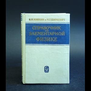 Кошкин Н.,Ширкевич М. - Справочник по элементарной физике