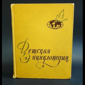 Авторский коллектив - Детская энциклопедия. Том 9
