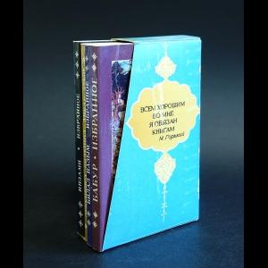 Авторский коллектив -  Избранная лирика Востока №1 (комплект из 4 книг)