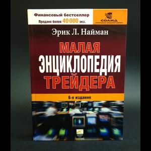 Найман Эрик - Малая энциклопедия трейдера