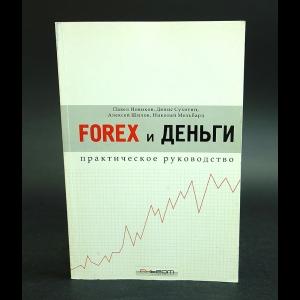 Сухотин Д., Новиков П., Шилов А., Мельбард Н. - Forex и деньги. Практическое руководство