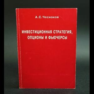 Чесноков А.С. - Инвестиционная стратегия, опционы и фьючерсы