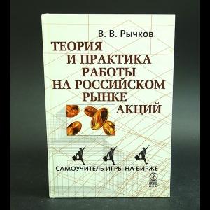 Рычков В.В. - Теория и практика работы на российском рынке акций. Самоучитель игры на бирже