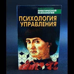 Урбанович А.А. - Психология управления. Учебное пособие