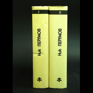 Перумов Ник - Кольцо тьмы (комплект из 2 книг)