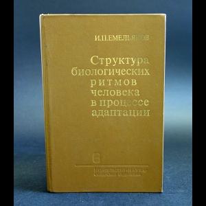 Емельянов И.П. - Структура биологических ритмов человека в процессе адаптации. Статистический анализ и моделирование