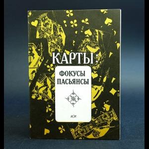 Соколова Т.В. - Карты: фокусы, пасьянсы