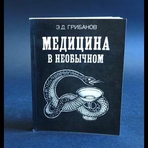 Грибанов Э.Д. - Медицина в необычном