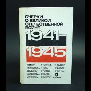 Авторский коллектив - 1941-1945. Очерки о Великой Отечественной войне