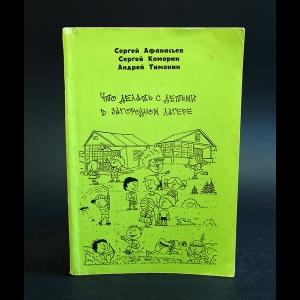 Афанасьев С.П., Коморин С.В., Тимонин А.И. - Что делать с детьми в загородном лагере