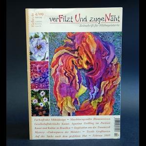 Авторский коллектив - verFilzt Und zugeNäht: Heft 24  Herbst 2009