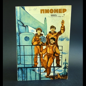 Авторский коллектив - Журнал Пионер. 1970 январь № 1