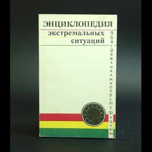 Гостюшин Анатолий - Энциклопедия экстремальных ситуаций