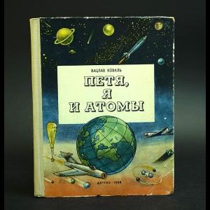 Коваль Вацлав - Петя, я и атомы