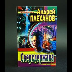 Плеханов Андрей - Сверхдержава