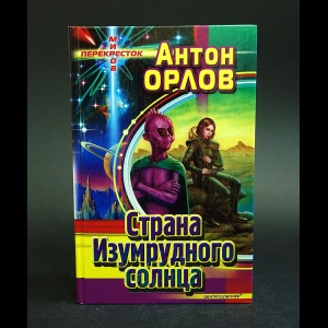 Орлов Антон - Страна Изумрудного солнца