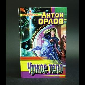 Орлов Антон - Чужое тело