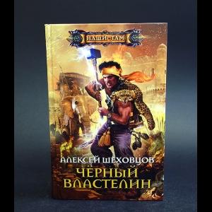Шеховцов Алексей - Чёрный властилин