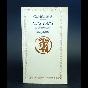 Аверинцев С.С. - Плутарх и античная биография