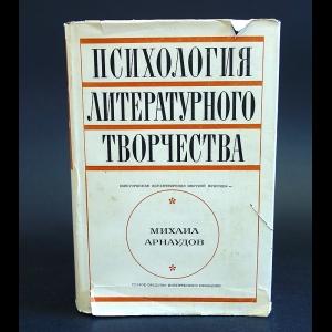 Арнаудов Михаил - Психология литературного творчества