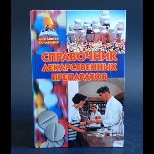 Зубарев Н. - Справочник лекарственных препаратов