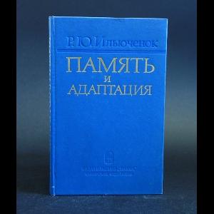 Ильюченок Р.Ю. - Память и адаптация