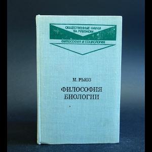 Рьюз М. - Философия биологии