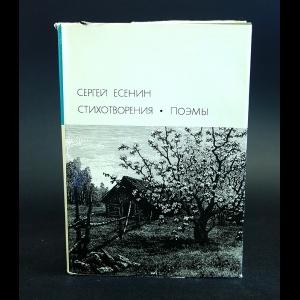 Есенин С.А. - Сергей Есенин. Стихотворения. Поэмы