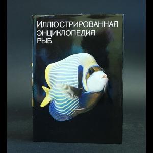 Франк Станислав - Иллюстрированная энциклопедия рыб
