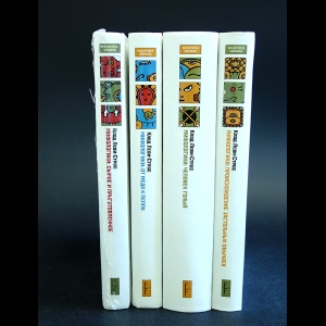 Леви-Строс Клод - Мифологики (комплект из 4 книг)