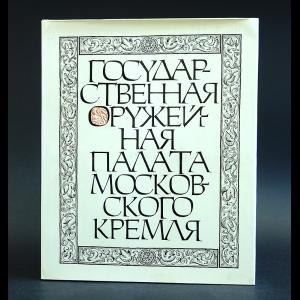Авторский коллектив - Государственная Оружейная Палата Московского Кремля