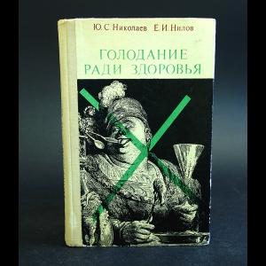 Николаев Ю.С., Нилов Е.И. - Голодание ради здоровья