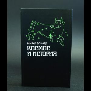 Элиаде Мирча - Космос и история