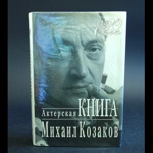 Козаков Михаил  - Актерская книга