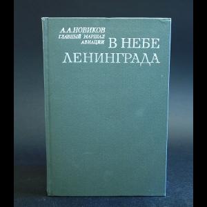Новиков А.А. - В небе Ленинграда